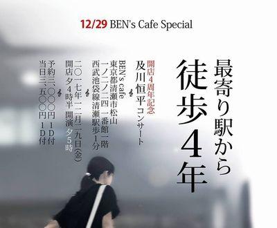 20171227及川恒平kai