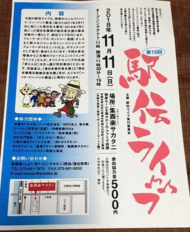 20181111駅伝ライブ
