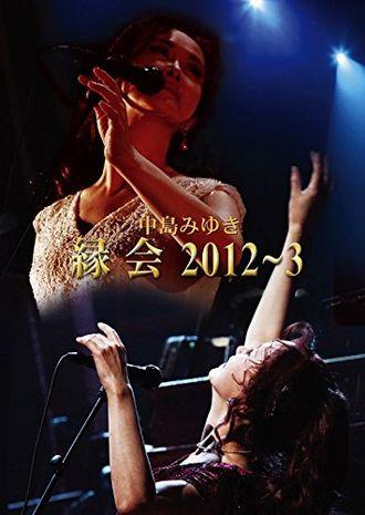 Nakajima中島みゆき縁会2012~13