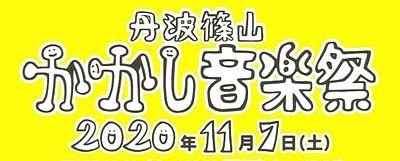 20201107丹波篠山かかし音楽祭