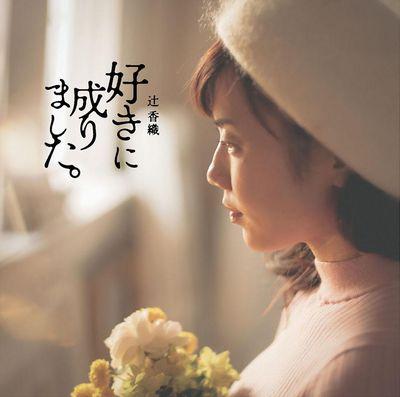 Tsuji辻香織201804