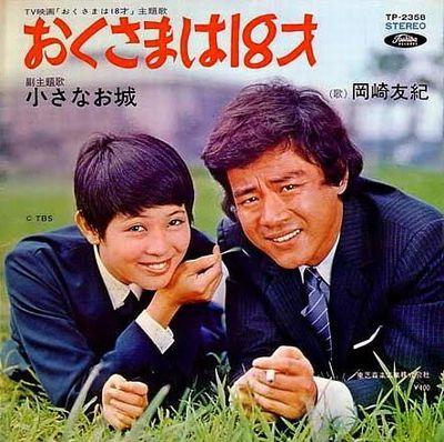 okazaki岡崎友紀「おくさまは18才」