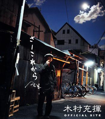 Kimura木村充揮2014