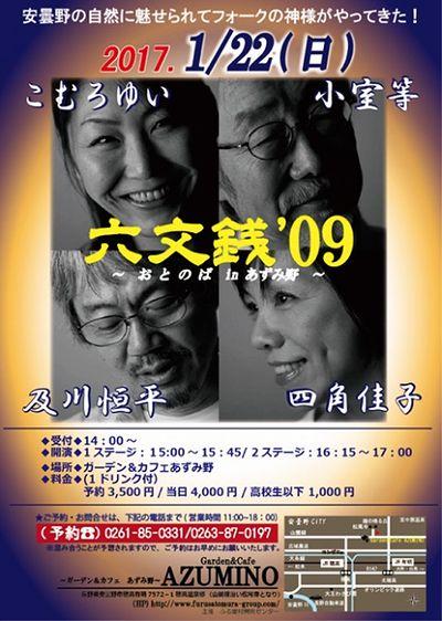 20170122まる六