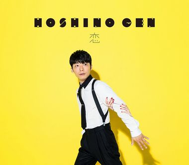Hoshino星野源恋
