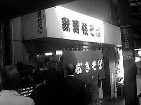 091204歌舞伎蕎麦外観kai