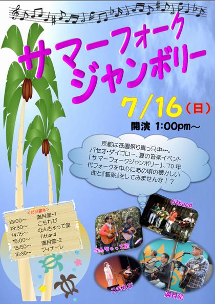 20170716醍醐ライブ2