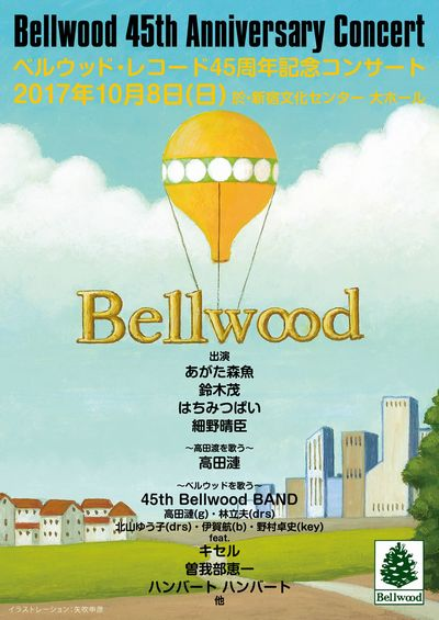 20171008bellwood45周年