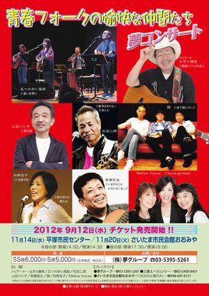 夢イベント201211