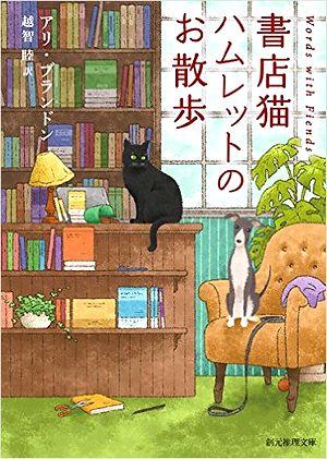 20160225書店猫ハムレット