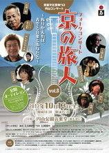 京の旅人2012