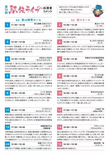 20171112駅伝ライブ2