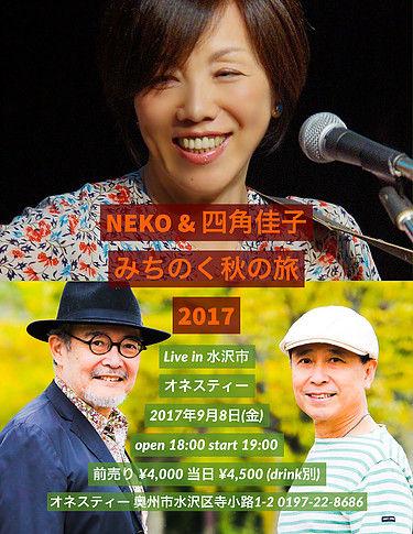 20170908猫&おけいさん