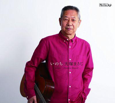 Ohtuka大塚まさじいのち201801