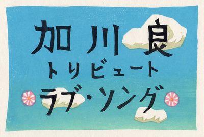 20180405加川良ラブソング
