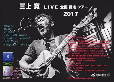 20171201三上寛ツアー