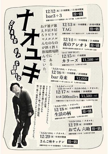 20191212naoyuki沖縄