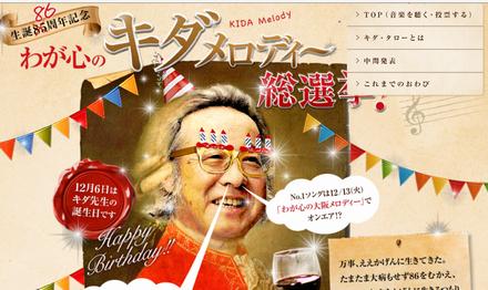 20161203キダメロディ総選挙