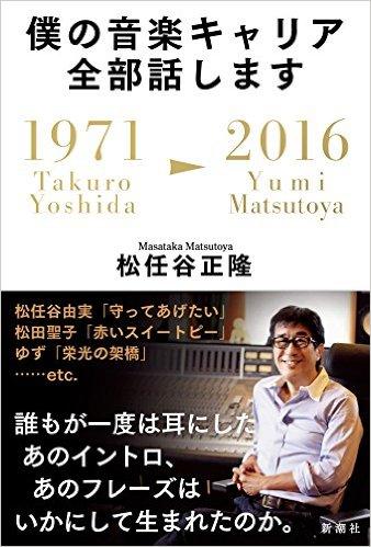 Matutoya松任谷正隆201611
