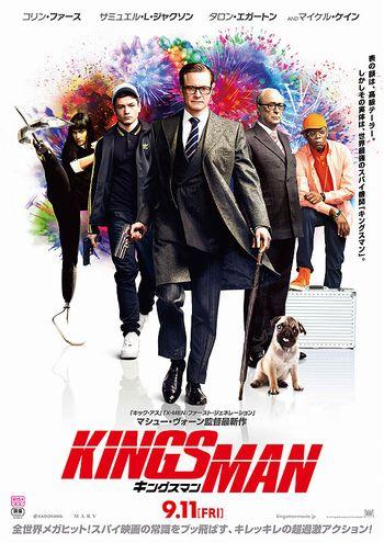 Kingsmanキングスマン2015