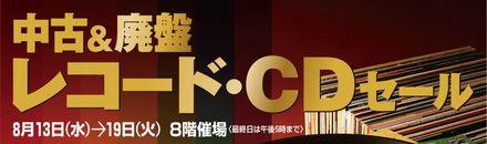 201408阪神中古CD