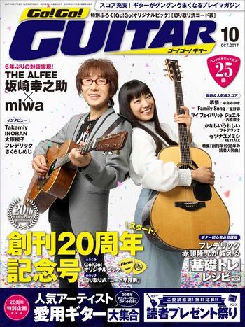 201708GOGOギター