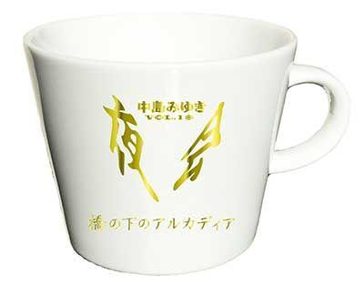 Nakajima夜会マグカップ201603
