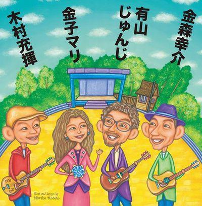 20160327有山じゅんじ復活ライブkai