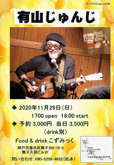 20201129有山じゅんじ