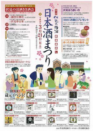 20140321伏見日本酒祭