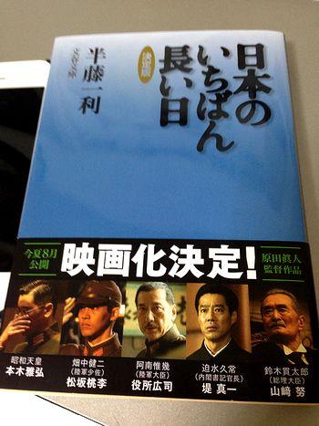 Nippon日本のいちばん長い日決定版