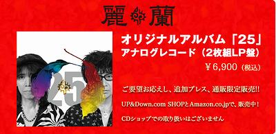 Nakaido磔磔LP2016