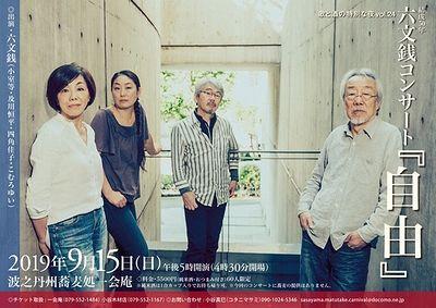 20190915六文銭篠山