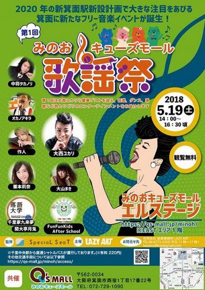 20180519箕面音楽祭