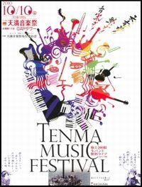 11th天満音楽祭