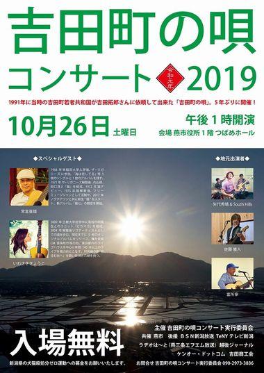20191026吉田町ライブ