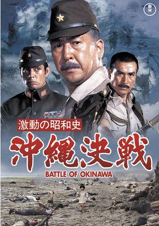 202009沖縄決戦