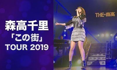 20190413森高