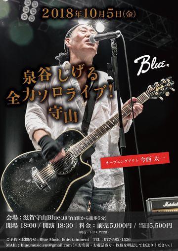 20181008泉谷守山kai