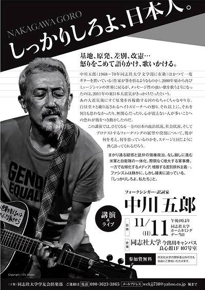 20181111中川五郎同志社