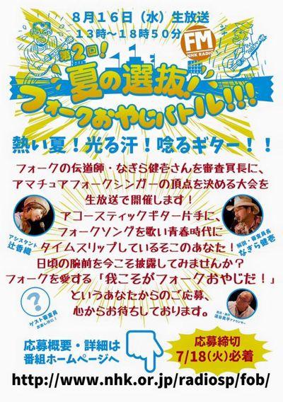 201708NHKフォークおやじバトル