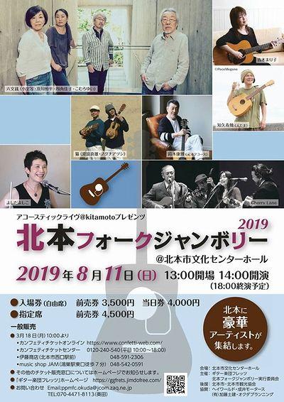 20190811北本FJ