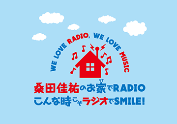 20200320桑田お家でラジオ2