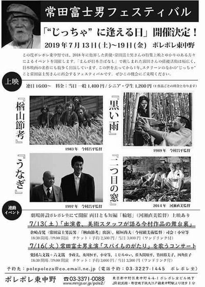 イベント20190713常田富士夫