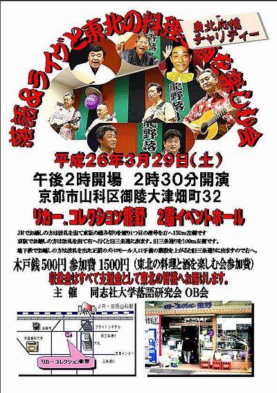 20140329落語ライブ東北料理6th