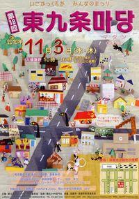東九条マダン2010kai