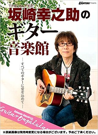 Saka坂崎ギター音楽館2015