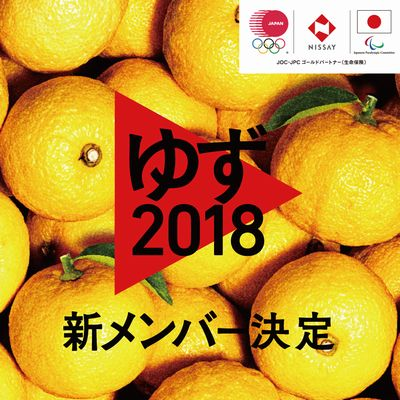 20171212ゆず新メンバー