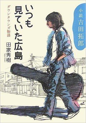 Yoshida小説吉田拓郎
