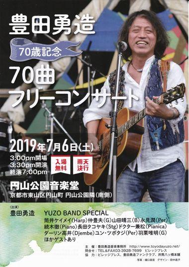 20190706豊田勇造